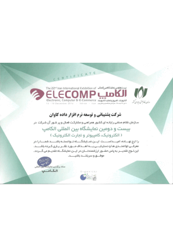Acknowledgment of attendance at ELECOMP 2016